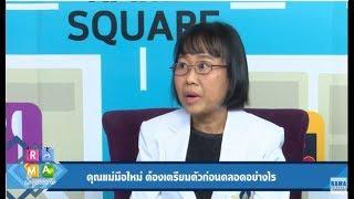 """""""คุณแม่มือใหม่"""" ต้องเตรียมตัวก่อนคลอดอย่างไรบ้าง?: Rama Square ช่วง นัด กับ NURSE 10 ก.ค.60 (3/4)"""