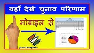 chunav result  kaise dhekhe mobile se | चुनाव परिणाम मोबाइल से देखे eci results | ceo rajasthan