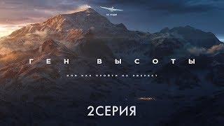 Download Документальный фильм путешествие про горы «Ген высоты, или как пройти на Эверест» 2 серия Mp3 and Videos