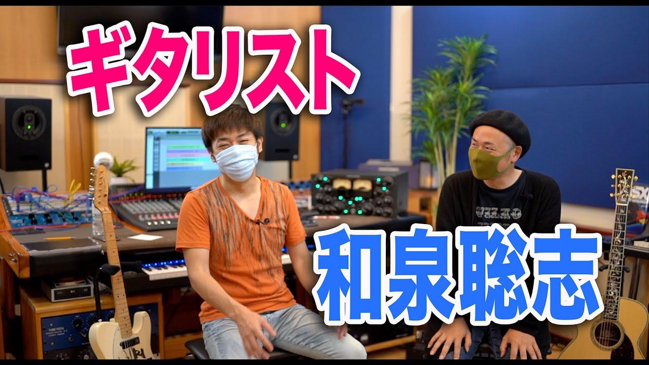 【ルパンティック6】ギタリスト和泉聡志さん来訪!【大野雄二・ルパン三世】