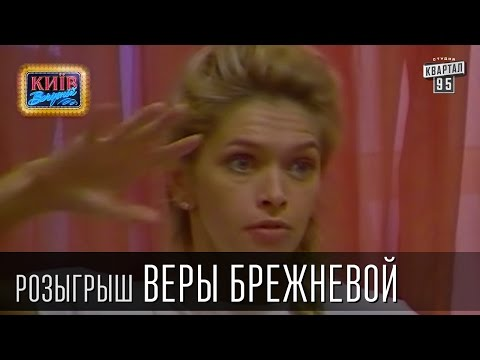 Розыгрыш Валерия Харчишина, рок музыканта, лидера группы «Друга Ріка» | Вечерний Киев 2015