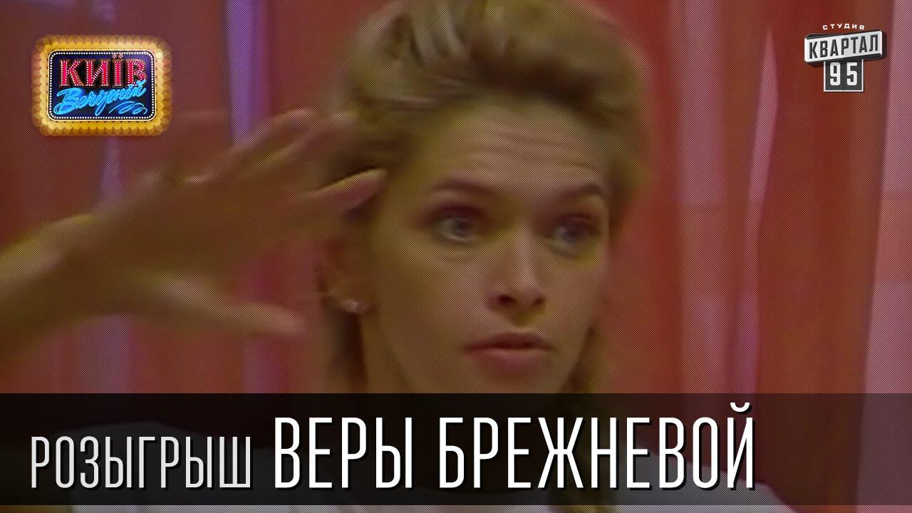 Розыгрыш Веры Брежневой, Певицы, Актрисы, Телеведущей|программа розыгрыш смотреть онлайн