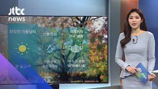 [날씨] 맑고 큰 일교차…수도권 미세먼지 '한때 나쁨' / JTBC 아침&