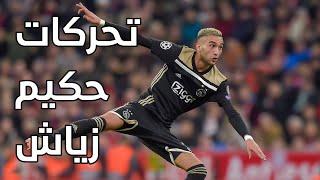 ╣◄ تحركات حكيم زياش ضد هيرنفين  ►╠20/01/2019   HD