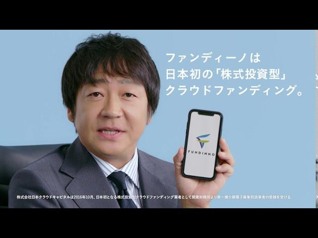 FUNDINNO テレビCM『ファンディーノさん ①』篇