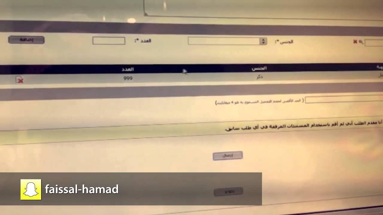 أستخراج التاشيرات الفورية من وزارة العمل وانت في مكتبك Youtube