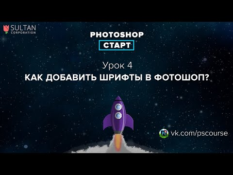 4 Как добавить шрифты в Фотошоп?