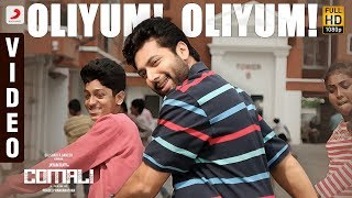 Comali - Oliyum Oliyum Song Video (Tamil) | Jayam Ravi, Kajal Aggarwal | Hiphop Tamizha