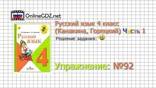 Упражнение 92 - Русский язык 4 класс (Канакина, Горецкий) Часть 1