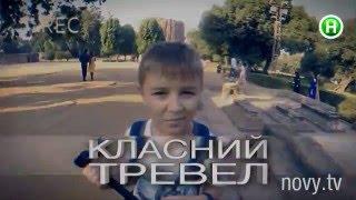 Украинский пятиклассник будет по очереди учиться в 100 иностранных школах.