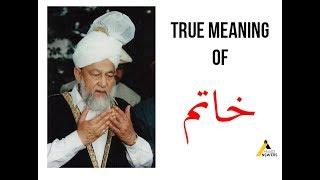 Mullahs Exposed : True Meaning of Khatam (Ahmadiyya)