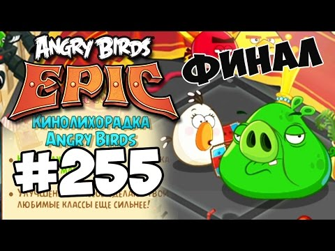 Прохождение игры Angry Birds Epic - ПОСЛЕДНЯЯ БИТВА - ФИНАЛ ИГРЫ - КОНЦОВКА