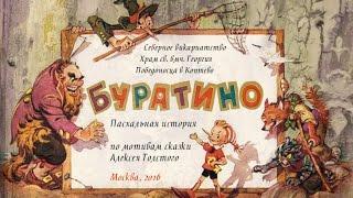 """Пасхальная история по мотивам сказки А.Толстого """"Буратино"""""""