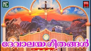 Devalaya Geethangal # Christian Devotional Songs Malayalam 2018 # Kurbana Songs # Jomon Monnjely