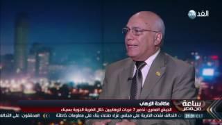 خبير: العمليات الإرهابية تؤثر على التنمية في سيناء