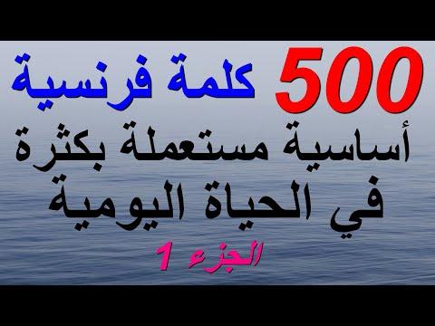 500 كلمة فرنسية شائعة