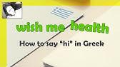 Learn greek how to greet people in greek youtube 221 m4hsunfo
