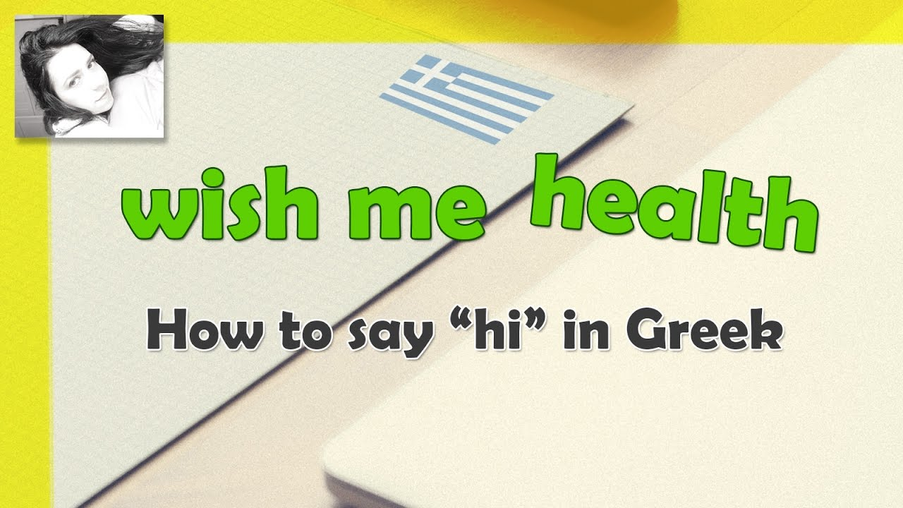 Learn Greek Common Greetings And Everyday Phrases Youtube