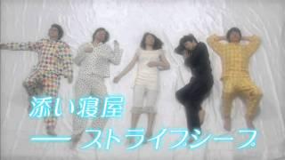 Friday Break『シマシマ』SPOT(15秒Bver.) 公式ホームページ http://w...
