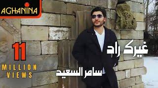 سامر السعيد - غيرك راد / Samer Al Saeed - Gherak Rad