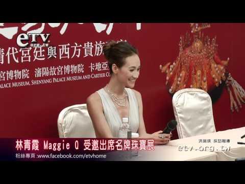 林青霞 Maggie Q 受邀出席名牌珠寶展