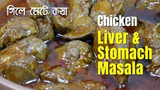 দুর্দান্ত স্বাদের গিলে মেটে কষা, দেখেই জিভে জল! Chicken Liver & Stomach Masala / Recipe #145