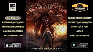 KRUGER - Врага бей в Рога (album teaser)