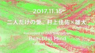 村上佳佑 - 2nd mini AL「Beautiful Mind」より「二人だけの愛/村上佳佑×雄大(from Da-iCE)」Short Ver.