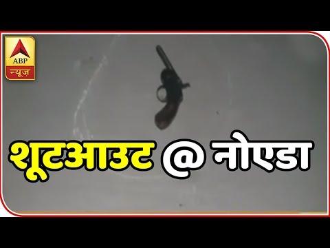 Namaste Bharat: 3 Hooligans Caught After Encounter In Sector 19, Noida   ABP News