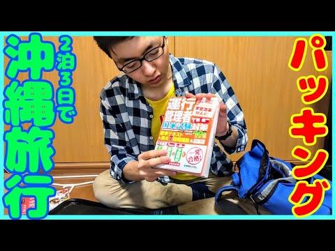 【パッキング】2泊3日で行く沖縄受験旅行の荷物を用意!