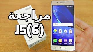 Samsung J5(6) مراجعة هاتف|Review Samsung J6(6)