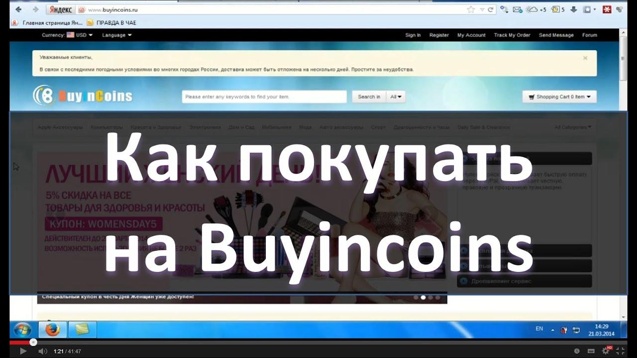 Обзор Buyincoins: Как покупать на Buyincoins