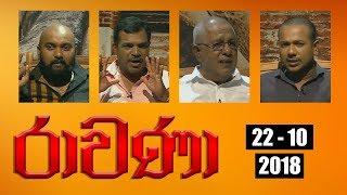 RAVANA | Episode 20 | රාවණා  | 22 - 10 - 2018 | SIYATHA TV Thumbnail