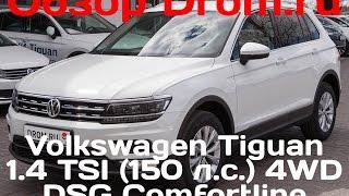 видео Volkswagen Tiguan комплектации, цена ,фото, Тигуан для России