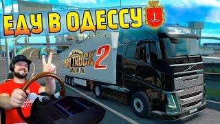 Еду домой в Одессу! #2 ЧЕЛЛЕНДЖ - БЕЗ GPS - Euro Truck Simulator