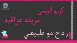 مزيقه عراقيه ... ردح كارثه