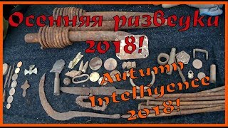 Осенняя разведка 2018! Autumn Intelligence 2018!