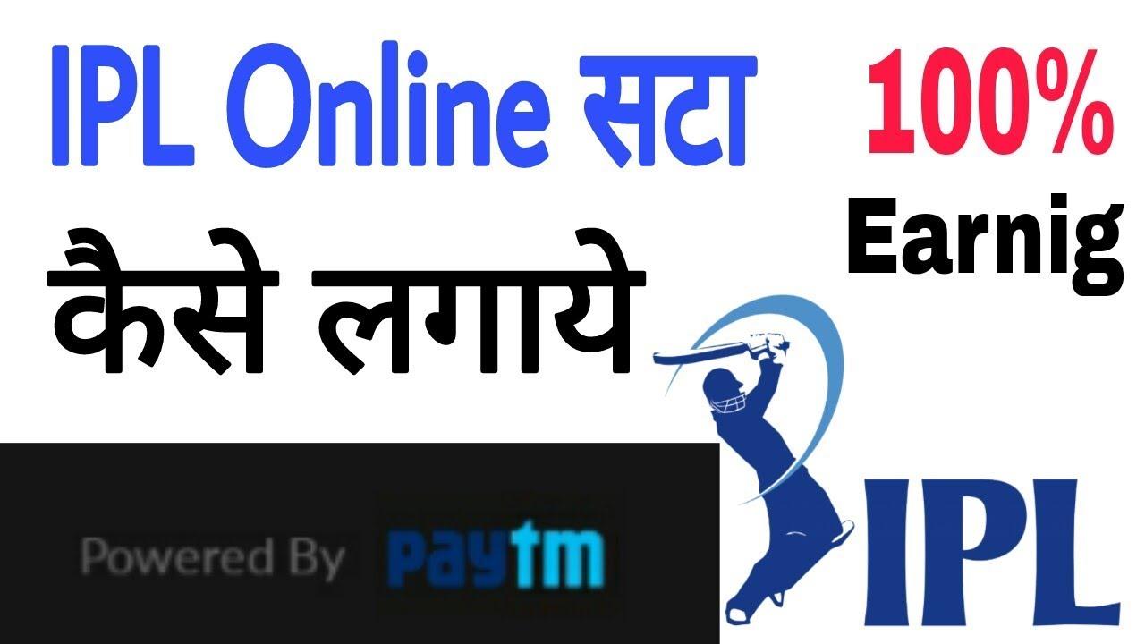 Online Cricket Satta Play App
