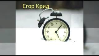 Егор Крид: Будильник.