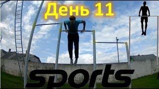 Спорт | #79 Выходы силы 30 дней подряд, день 11!