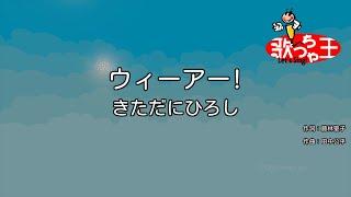 【カラオケ】ウィーアー!/きただにひろし