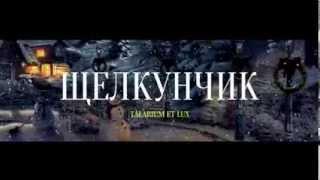Мировая премьера -- балет-феерия — Щелкунчик