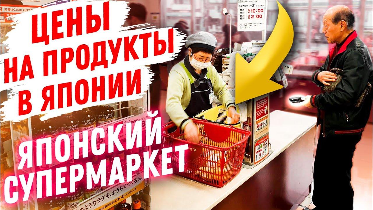 Какие ЦЕНЫ на Мясо Рыбу Хлеб Молоко в Японии? Японский Супермаркет Что покупают Японцы? Япония видео