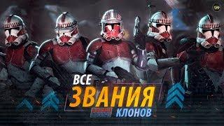 Все о званиях Клонов в Армии Республики! Были ли клоны выше джедаев по званию? | ТВ ЗВ