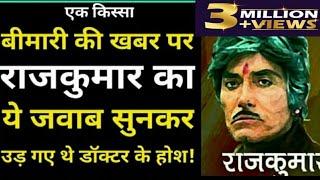 Raaj Kumar, फ़िल्म इंडस्ट्री के सबसे जिद्दी, बेखौफ, बेबाक और अक्खड़ राजकुमार का एक अनोखा किस्सा!
