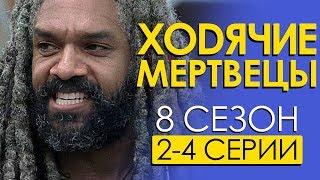 Ходячие мертвецы 8 сезон 2-4 серии (Сериальные байки)