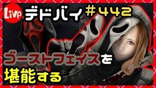 デドバイ!ゴーストフェイスを堪能する生放送!#442【Dead by daylight (デッドバイデイライト)】【milca(みるか)】 thumbnail