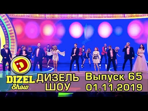 Дизель шоу 2019 - новый выпуск 65 от 01.11.2019 | Дизель Cтудио