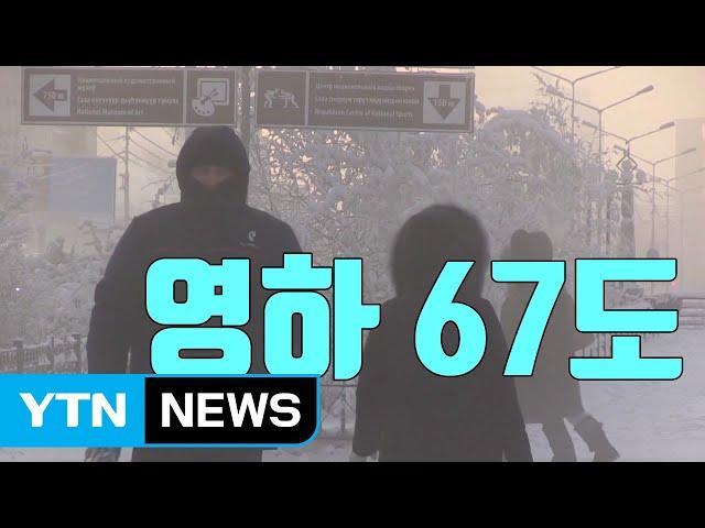 [자막뉴스] '영하 67도'...모든 것이 얼어붙은 도시 / YTN