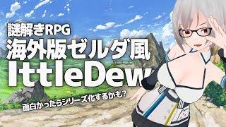 [LIVE] 海外版ゼルダの伝説風 アクションRPG IttleDew